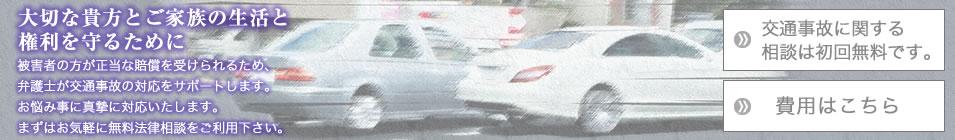 被害者の方が正当な賠償を受けられるため,弁護士が交通事故の対応をサポートします。お気軽にお問い合わせください
